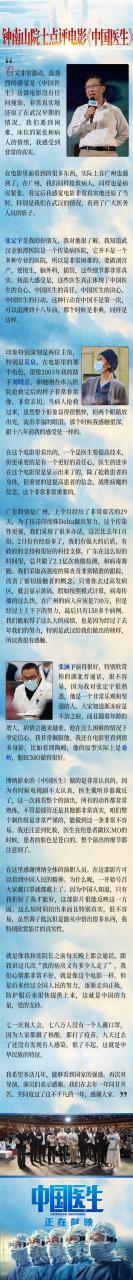 钟南山点赞《中国医生》细节严谨:最新票房已破亿