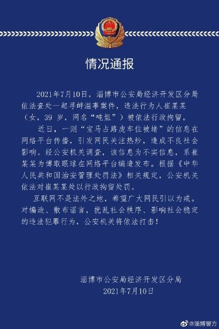 宝马占路虎车位被堵 车内145万花瓶?官方通报:系造谣 已行拘
