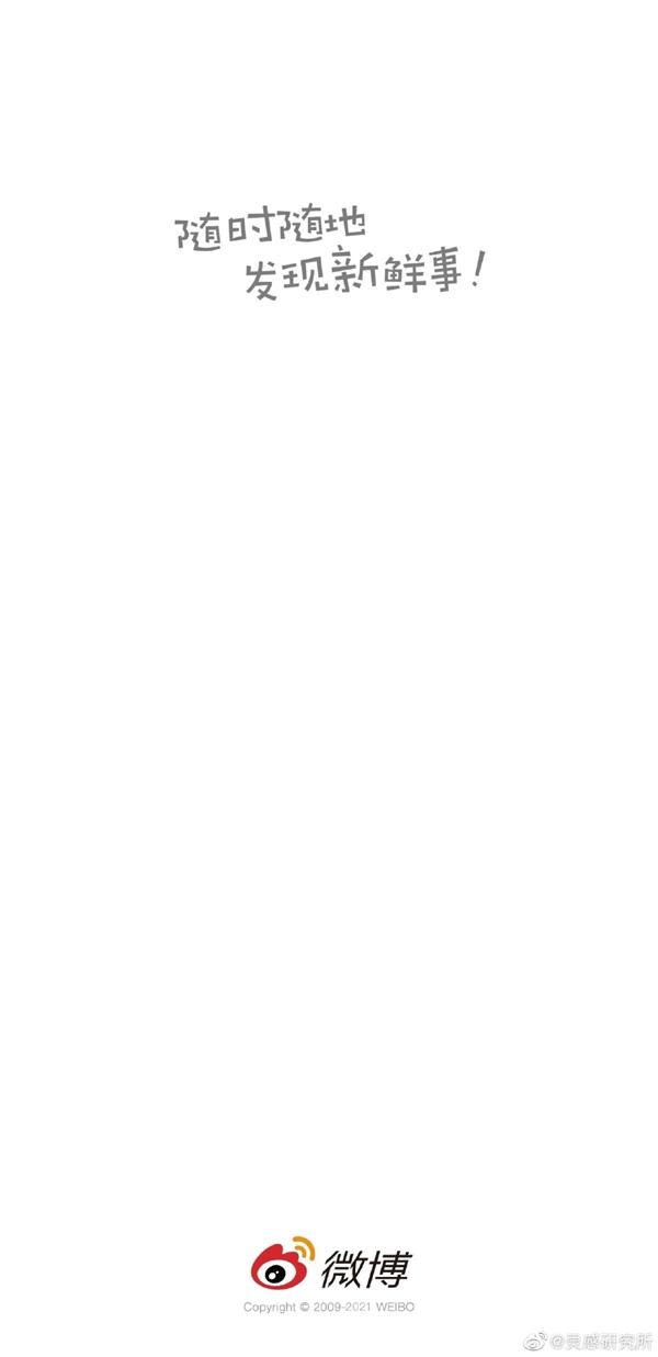 微博APP开屏广告已消失 网友点赞