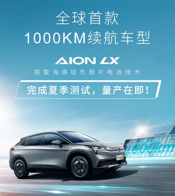 广汽:全球首款1000km续航电动车即将量产 开空调实测能跑904km