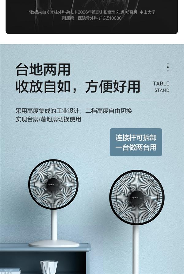 台地两用 静音智能语音操控风扇优惠169元:99包邮入手
