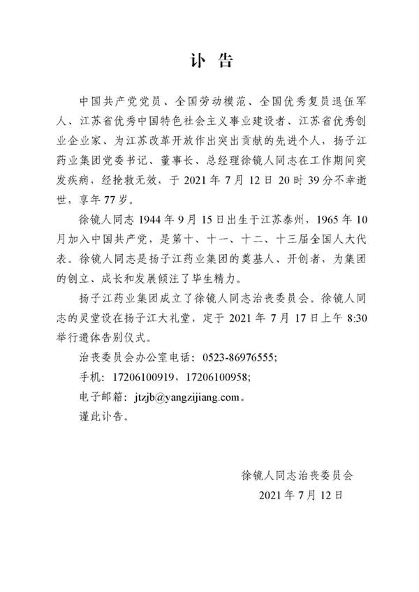 """""""板蓝根大王""""徐镜人逝世!享年77岁"""