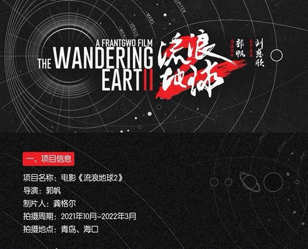 《流浪地球2》将于今年10月开机:主演回归、剧情提前看