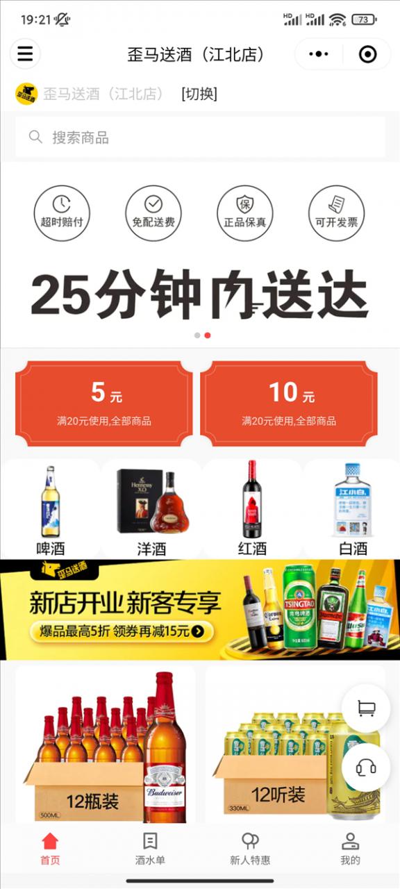 """打造全网最快送酒平台!美团内测新外卖业务""""歪马送酒"""""""