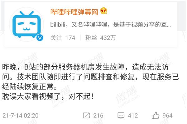 B站就服务器故障致歉 机房故障已恢复:网友称B站大楼停电所致