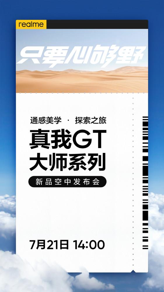 realme真我GT大师系列正式官宣 发布会定档7月21日