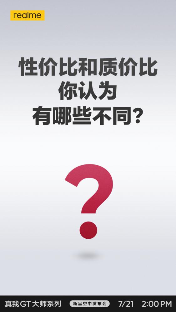 realme真我GT大师系列产品将于7月21日发布 惊喜满满