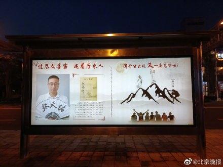 北京多个公交站现李白再世个人广告 律师:有悖社会公序良俗