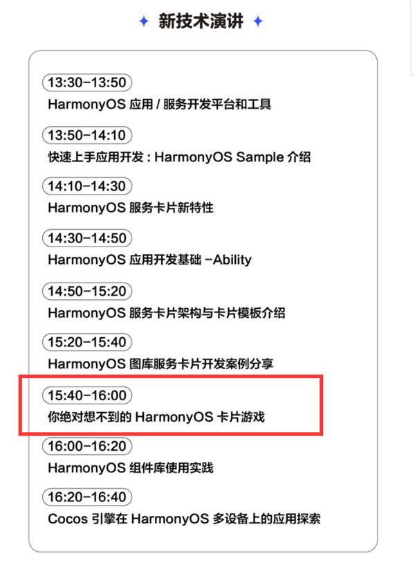 华为回应HarmonyOS卡片游戏:并非由华为开发 仅提供工具与能力