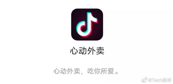 """曝字节跳动入局外卖行业:抖音""""心动外卖""""已开启内测"""