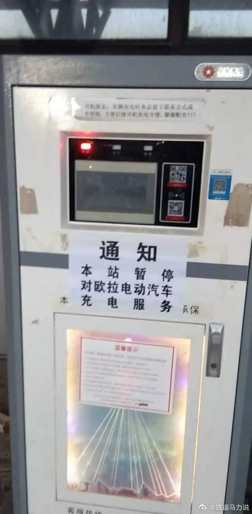 """长城欧拉被部分充电站""""拉黑""""禁止充电 罪魁祸首是它-冯金伟博客园"""