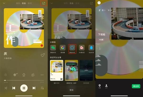 微信状态可以直接听歌了:支持QQ音乐一键分享