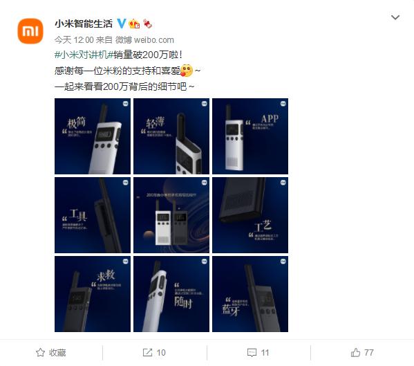 小米对讲机销量突破200万台 纪念限量套装公布:红蓝绝配