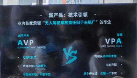 威马创始人沈晖:无人驾驶事故责任归主机厂