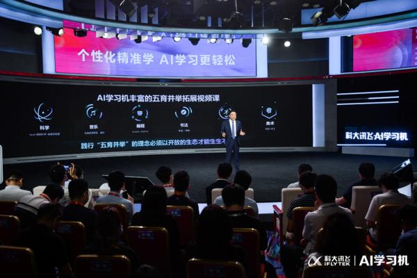 科大讯飞AI学习机T10发布 人工智能助力五育并举-冯金伟博客园