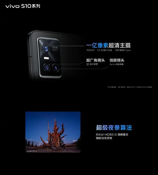 1.08亿像素主摄!vivo S10 Pro登场:S系列迄今最高像素镜头