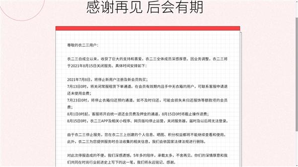 共享衣橱独角兽衣二三宣布关停!服务器8月15日关闭