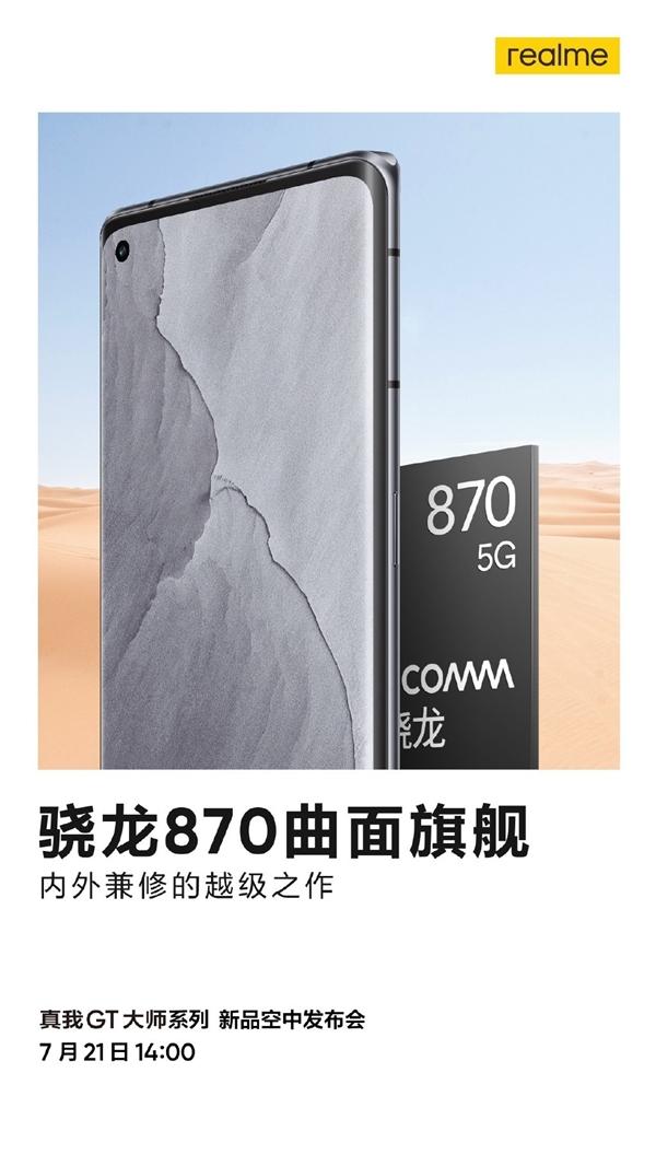 骁龙870加持!realme GT大师版真机公布:双曲面单挖孔