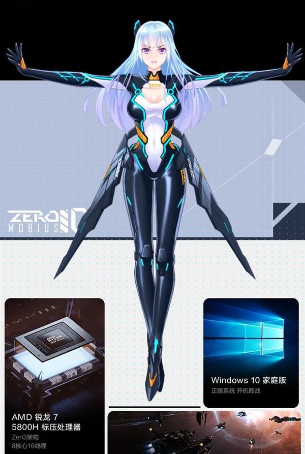 雷神ZERO游戏本锐龙版发布:便宜整整1000元