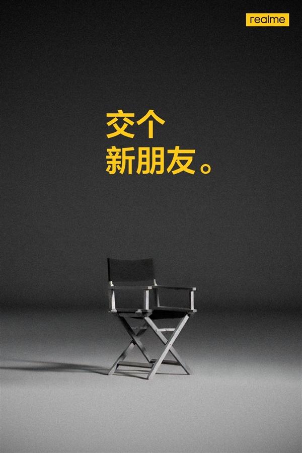 副总裁徐起邀请罗永浩!realme GT大师版即将发布