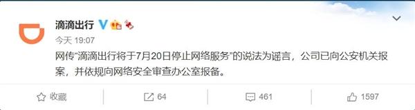 网传滴滴7月20日停止服务 官方否认:这是谣言