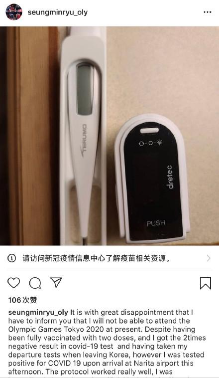 韩国前奥运冠军抵日后新冠阳性:已打两针疫苗
