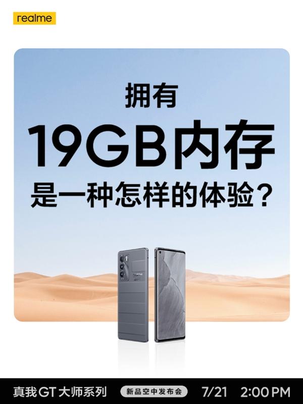 20GB内存手机没来 realme GT大师版先上19GB内存了