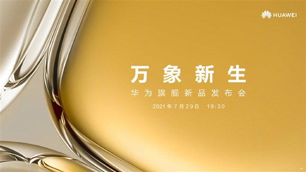 新一代影像天花板 华为P50发布时间官宣:7月29日见!