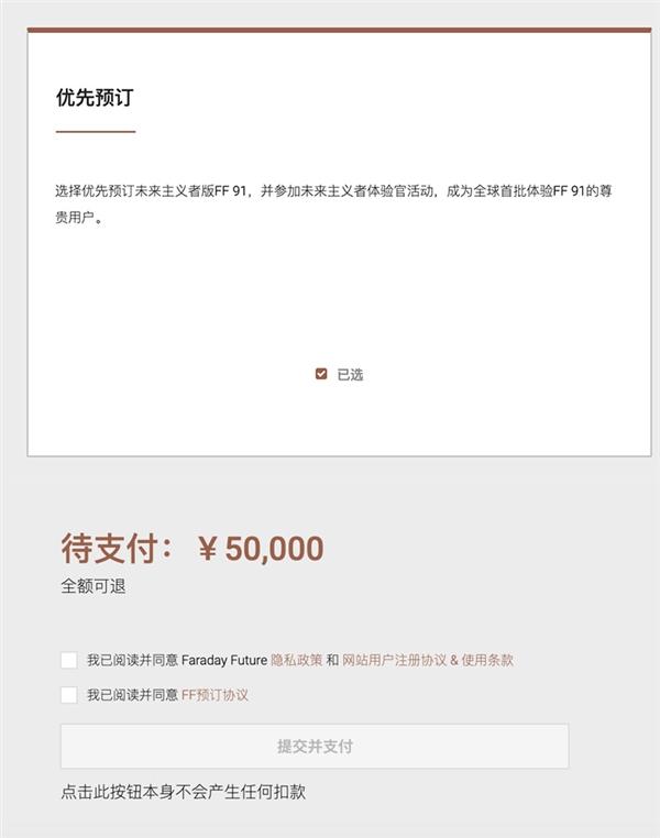 贾跃亭一手打造的FF 91量产版正式开启预订:预定金5万元