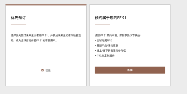 贾跃亭打造的FF 91量产版开启预订 下周一定回国?
