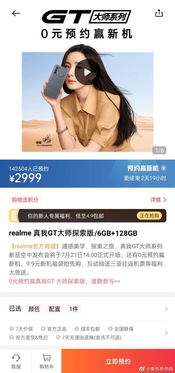 19GB内存+骁龙870!realme GT大师探索版售价曝光:2999元起
