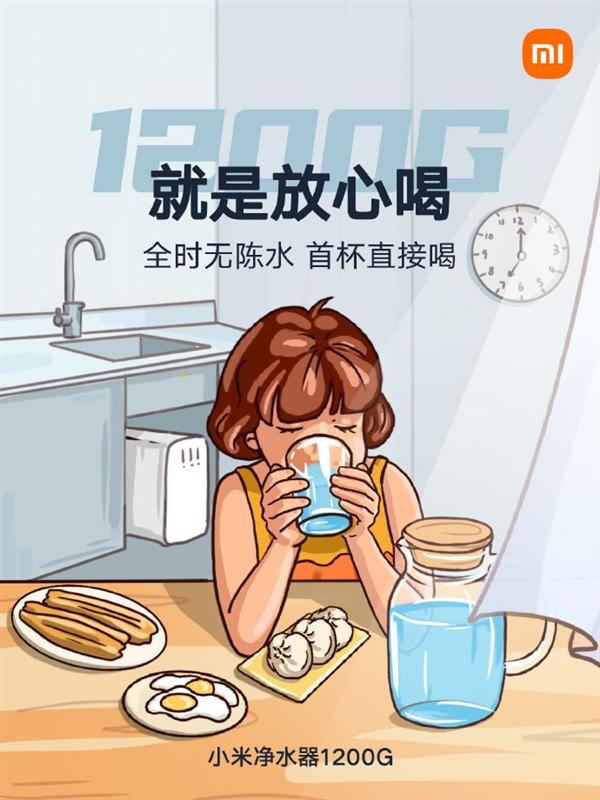 小米最快净水器明天发布:无需放水 首杯也能安心直饮