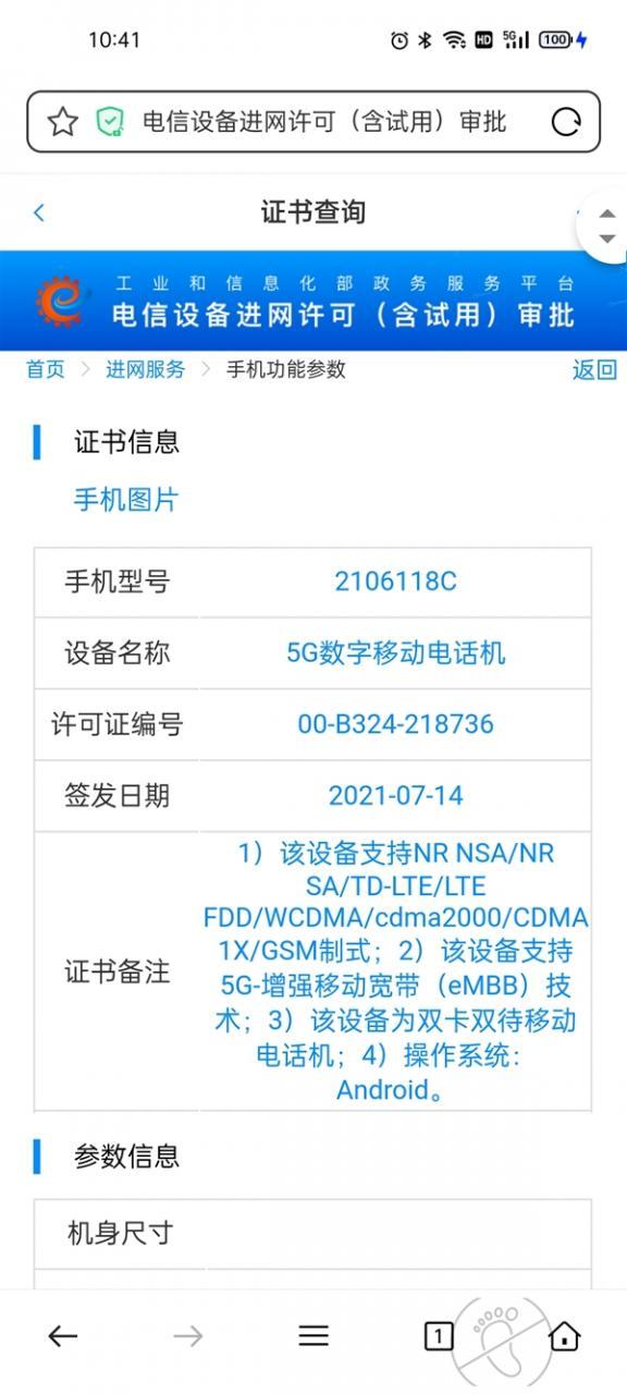 小米MIX新旗舰入网:全球首款骁龙888 Plus真全面屏