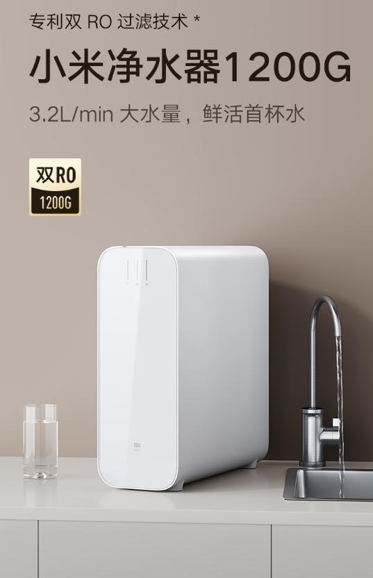 行业首创双RO过滤!小米净水器1200G正式发布:首发2999元