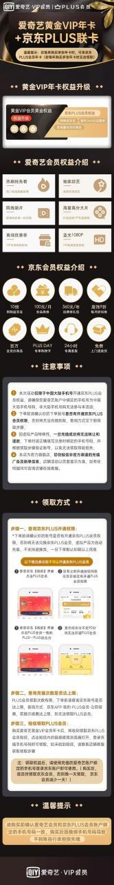 京东PLUS、爱奇艺联合年卡大促抄底:5.5折抄底 手慢无