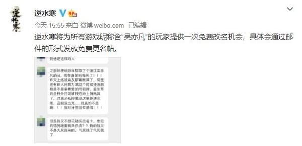 """笑死!《逆水寒》为含""""吴亦凡""""昵称提供免费改名机会"""