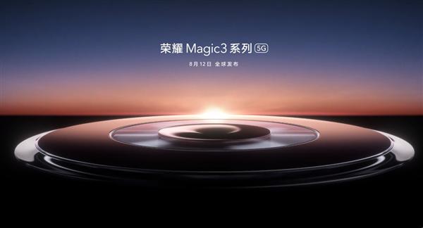 联手高通首搭骁龙888 Plus:超强旗舰荣耀Magic 3来了