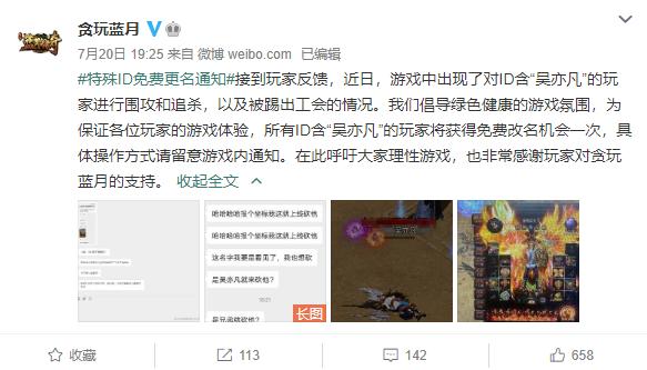 """玩家ID包含""""吴亦凡""""被追杀:《贪玩蓝月》允许免费改名"""