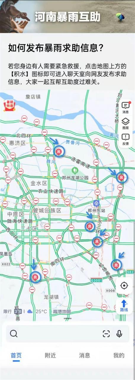高德地图上线河南暴雨信息互助通道:可查避难所、发布救援信息
