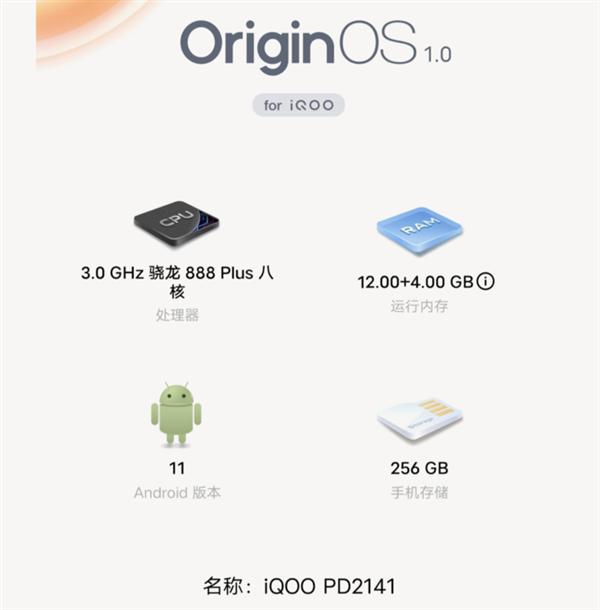 首发高通骁龙888 Plus!iQOO 8前瞻:安卓阵营性能王者