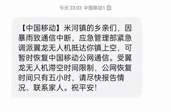 中国移动这条短信燃爆!翼龙无人机为灾区恢复通信