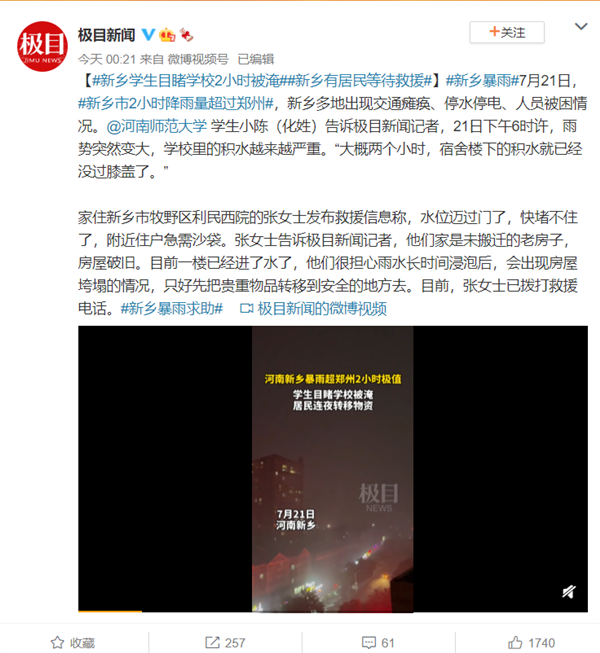 新乡2小时降雨量超过郑州:学生目睹学校2小时被淹