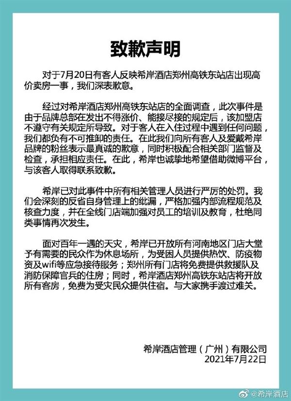 两三百房价涨到近3000块 网友怒了! 希岸酒店道歉:严厉处罚-冯金伟博客园