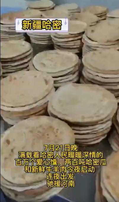 新疆百万个馕驰援河南 郑州为啥三天下了一整年雨?