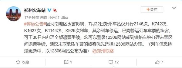 郑州火车站发布停运公告:仅开行5次列车 其余全部停运