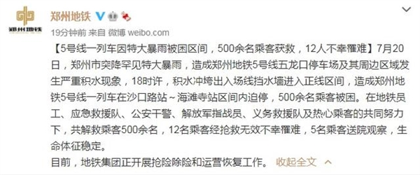 郑州地铁12人遇难 事故原因公布:暴雨产生积水冲垮出入场线挡水墙