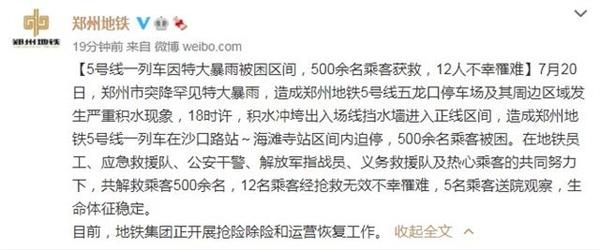 媒体问郑州暴雨灾情:谁为地铁喊停?专家:也是第一次遇到这情况