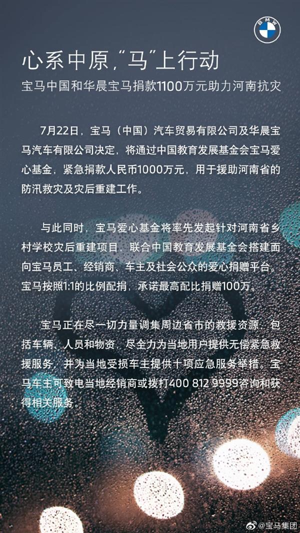 河南遭遇特大暴雨!BBA开始援助:捐钱捐力-冯金伟博客园