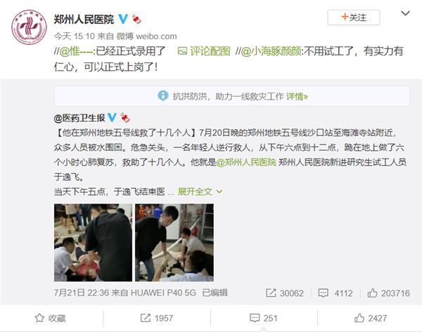 郑州5号线跪地救人的试工医生被录用 网友大赞:仁心仁术