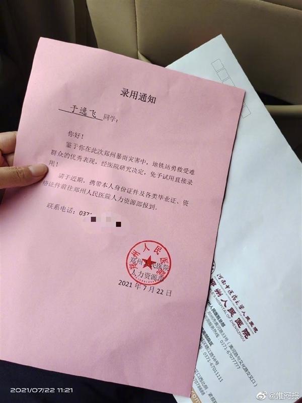 郑州5号线跪地救人的试工医生被录用 网友大赞:仁心仁术-冯金伟博客园